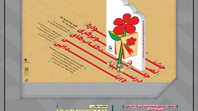فراخوان جشنواره تصویرگری جلد کتابهای درسی دوره ابتدایی لینک : https://asarartmagazine.ir/?p=24201👇 سایت : AsarArtMagazine.ir اینستاگرام : instagram.com/AsarArtMagazine تلگرام : t.me/AsarArtMagazine 👆