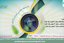 مسابقه عکس «قابهای آزادی» برگزار میشود لینک : https://asarartmagazine.ir/?p=24158 👇 سایت : AsarArtMagazine.ir اینستاگرام : instagram.com/AsarArtMagazine تلگرام : t.me/AsarArtMagazine فیسبوک : facebook.com/AsarArtMagazine 👆