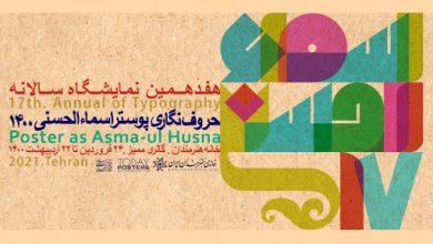 اسامی هنرمندان راهیافته به نمایشگاه حروفنگاری اسماءالحسنی لینک : https://asarartmagazine.ir/?p=24193👇 سایت : AsarArtMagazine.ir اینستاگرام : instagram.com/AsarArtMagazine تلگرام : t.me/AsarArtMagazine 👆