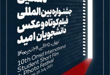 فراخوان دهمین جشنوارهٔ بینالمللی فیلم کوتاه و عکس دانشجویان امید لینک : https://asarartmagazine.ir/?p=24401👇 سایت : AsarArtMagazine.ir اینستاگرام : instagram.com/AsarArtMagazine تلگرام : t.me/AsarArtMagazine 👆