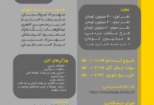 فراخوان مسابقه طراحی ایستگاه اتوبوس در سطح شهر شیراز لینک : https://asarartmagazine.ir/?p=24409👇 سایت : AsarArtMagazine.ir اینستاگرام : instagram.com/AsarArtMagazine تلگرام : t.me/AsarArtMagazine 👆
