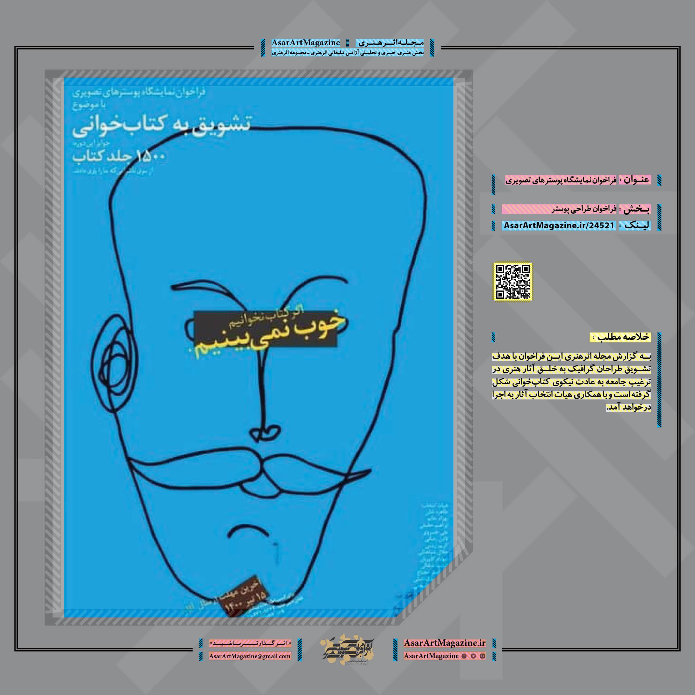 فراخوان نمایشگاه پوسترهای تصویری لینک : https://asarartmagazine.ir/?p=24521👇 سایت : AsarArtMagazine.ir اینستاگرام : instagram.com/AsarArtMagazine تلگرام :  t.me/AsarArtMagazine 👆