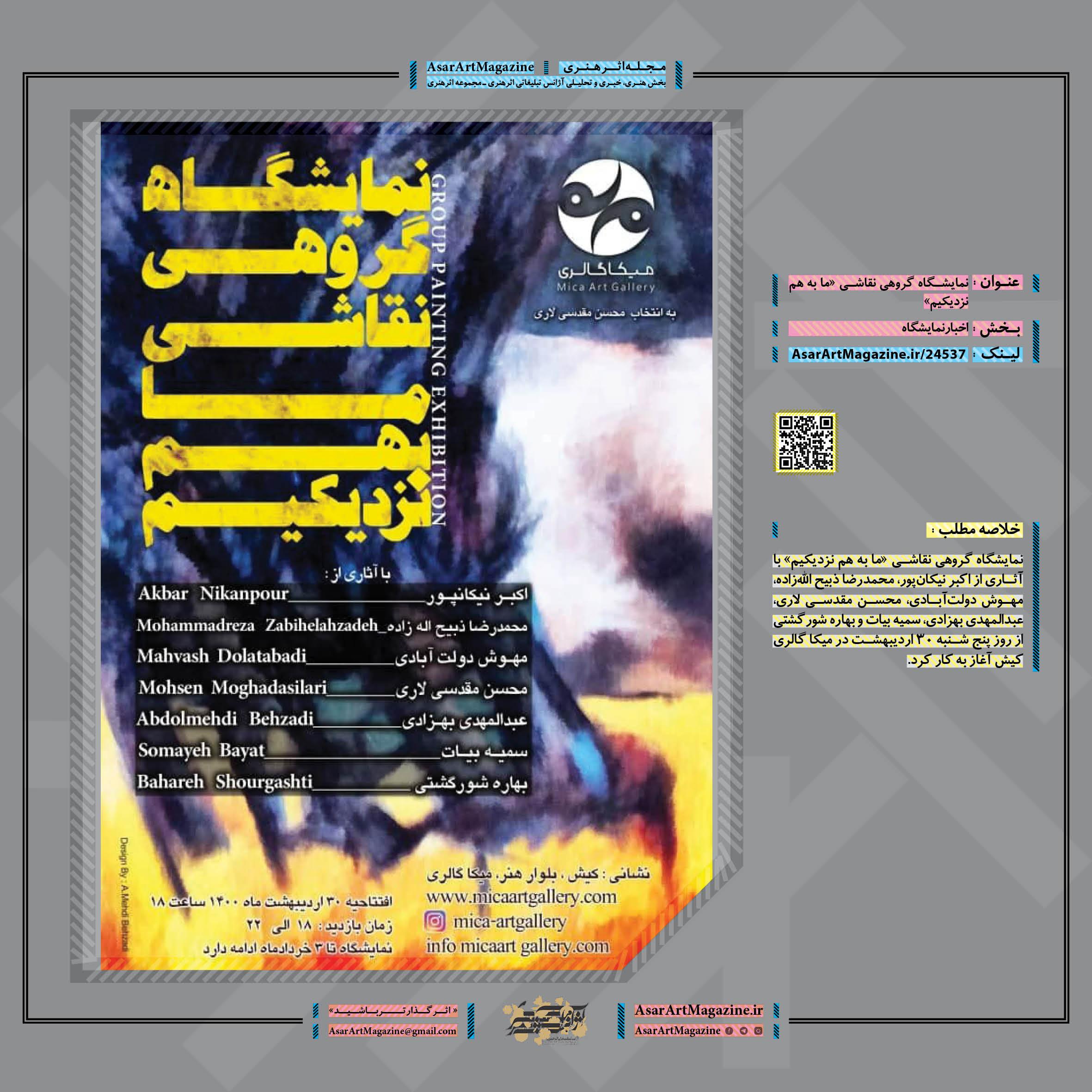 نمایشگاه گروهی نقاشی «ما به هم نزدیکیم» لینک : https://asarartmagazine.ir/?p=24537👇 سایت : AsarArtMagazine.ir اینستاگرام : instagram.com/AsarArtMagazine تلگرام :  t.me/AsarArtMagazine 👆