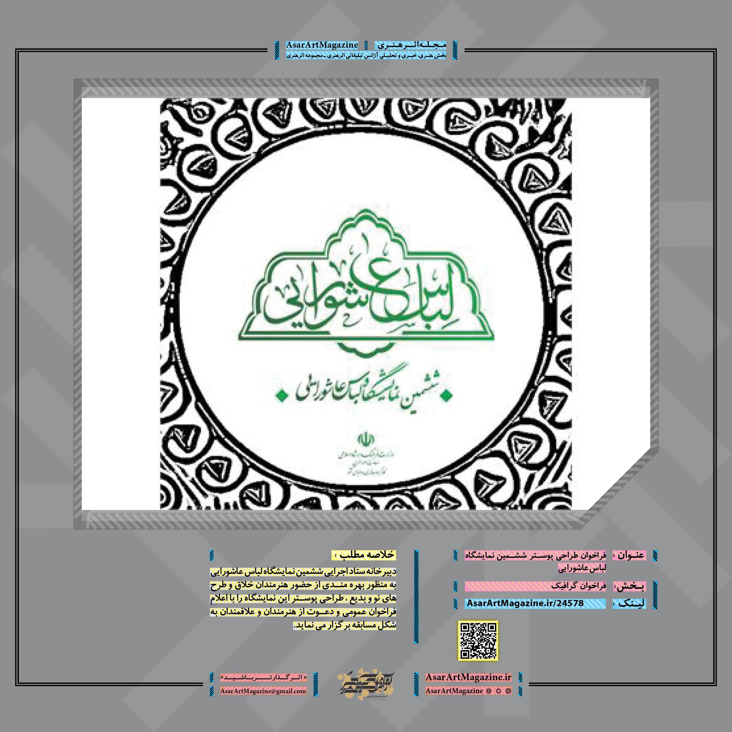 فراخوان طراحی پوستر ششمین نمایشگاه لباس عاشورایی لینک : https://asarartmagazine.ir/?p=24578👇 سایت : AsarArtMagazine.ir اینستاگرام : instagram.com/AsarArtMagazine تلگرام :  t.me/AsarArtMagazine 👆