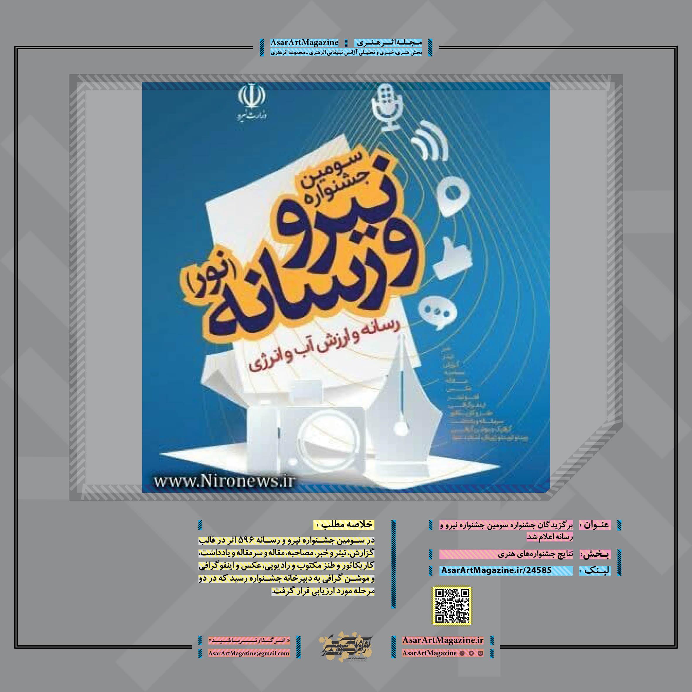 برگزیدگان سومین جشنواره نیرو و رسانه اعلام شد لینک : https://asarartmagazine.ir/?p=24585👇 سایت : AsarArtMagazine.ir اینستاگرام : instagram.com/AsarArtMagazine تلگرام :  t.me/AsarArtMagazine 👆