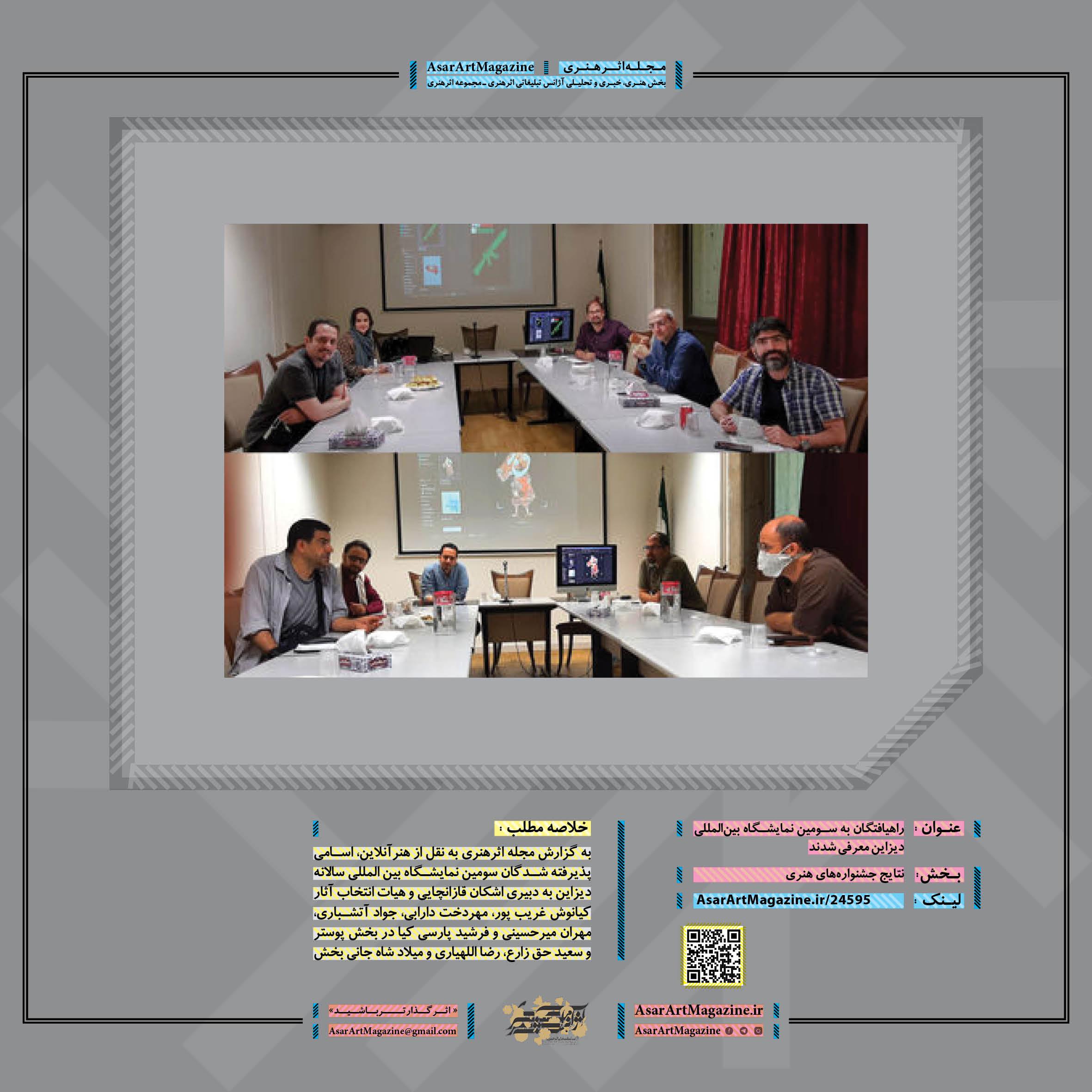 راهیافتگان به سومین نمایشگاه بینالمللی دیزاین معرفی شدند لینک : https://asarartmagazine.ir/?p=24595👇 سایت : AsarArtMagazine.ir اینستاگرام : instagram.com/AsarArtMagazine تلگرام :  t.me/AsarArtMagazine 👆