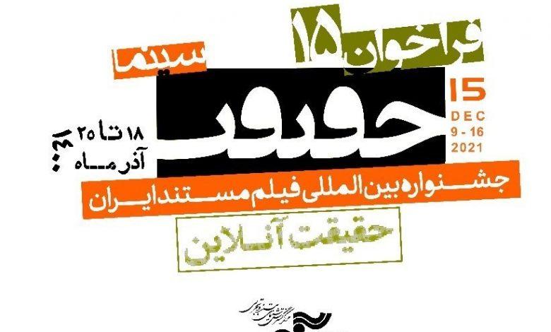 فراخوان پانزدهمین جشنواره «سینما حقیقت» لینک : https://asarartmagazine.ir/?p=24617👇 سایت : AsarArtMagazine.ir اینستاگرام : instagram.com/AsarArtMagazine تلگرام :  t.me/AsarArtMagazine 👆