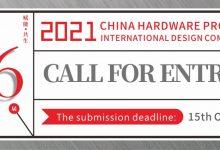 مسابقه طراحی محصول چین ۲۰۲۱ لینک : https://asarartmagazine.ir/?p=24632👇 سایت : AsarArtMagazine.ir اینستاگرام : instagram.com/AsarArtMagazine تلگرام : t.me/AsarArtMagazine 👆