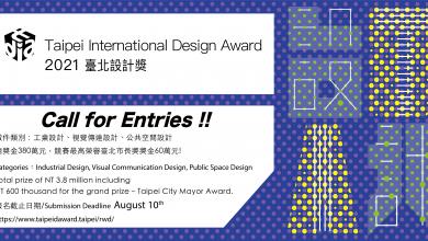 چهاردهمین جایزه بینالمللی طراحی تایپه ۲۰۲۱ لینک : https://asarartmagazine.ir/?p=24857👇 سایت : AsarArtMagazine.ir اینستاگرام : instagram.com/AsarArtMagazine تلگرام : t.me/AsarArtMagazine 👆