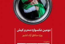 دومین عکسواره محرم کیش لینک : https://asarartmagazine.ir/?p=24869👇 سایت : AsarArtMagazine.ir اینستاگرام : instagram.com/AsarArtMagazine تلگرام : t.me/AsarArtMagazine 👆