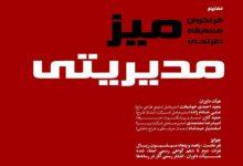 مسابقه طراحی میز مدیریتی لینک : https://asarartmagazine.ir/?p=24644👇 سایت : AsarArtMagazine.ir اینستاگرام : instagram.com/AsarArtMagazine تلگرام : t.me/AsarArtMagazine 👆