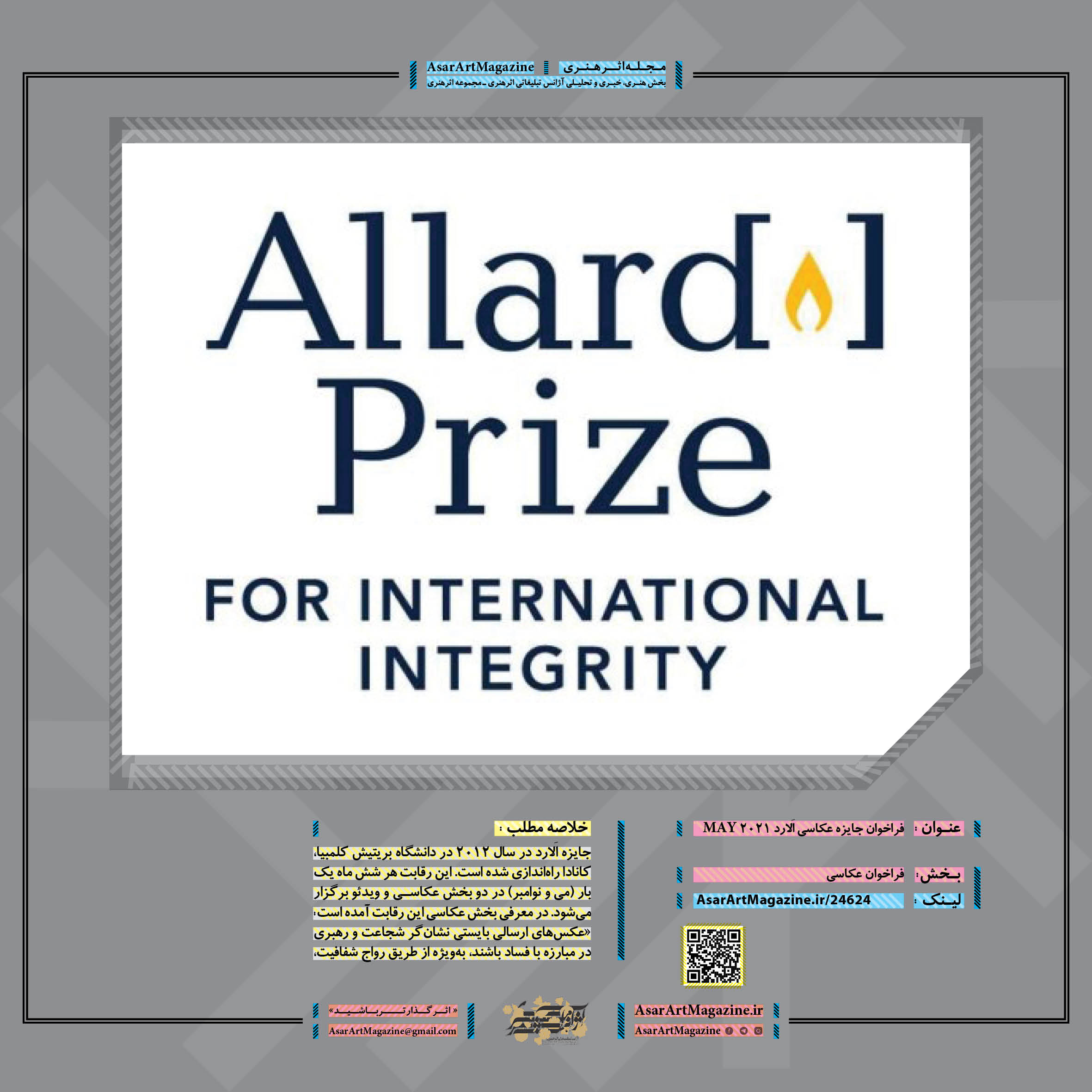 فراخوان جایزه عکاسی اَلارد - Allard Prize لینک : https://asarartmagazine.ir/?p=24624👇 سایت : AsarArtMagazine.ir اینستاگرام : instagram.com/AsarArtMagazine تلگرام :  t.me/AsarArtMagazine 👆