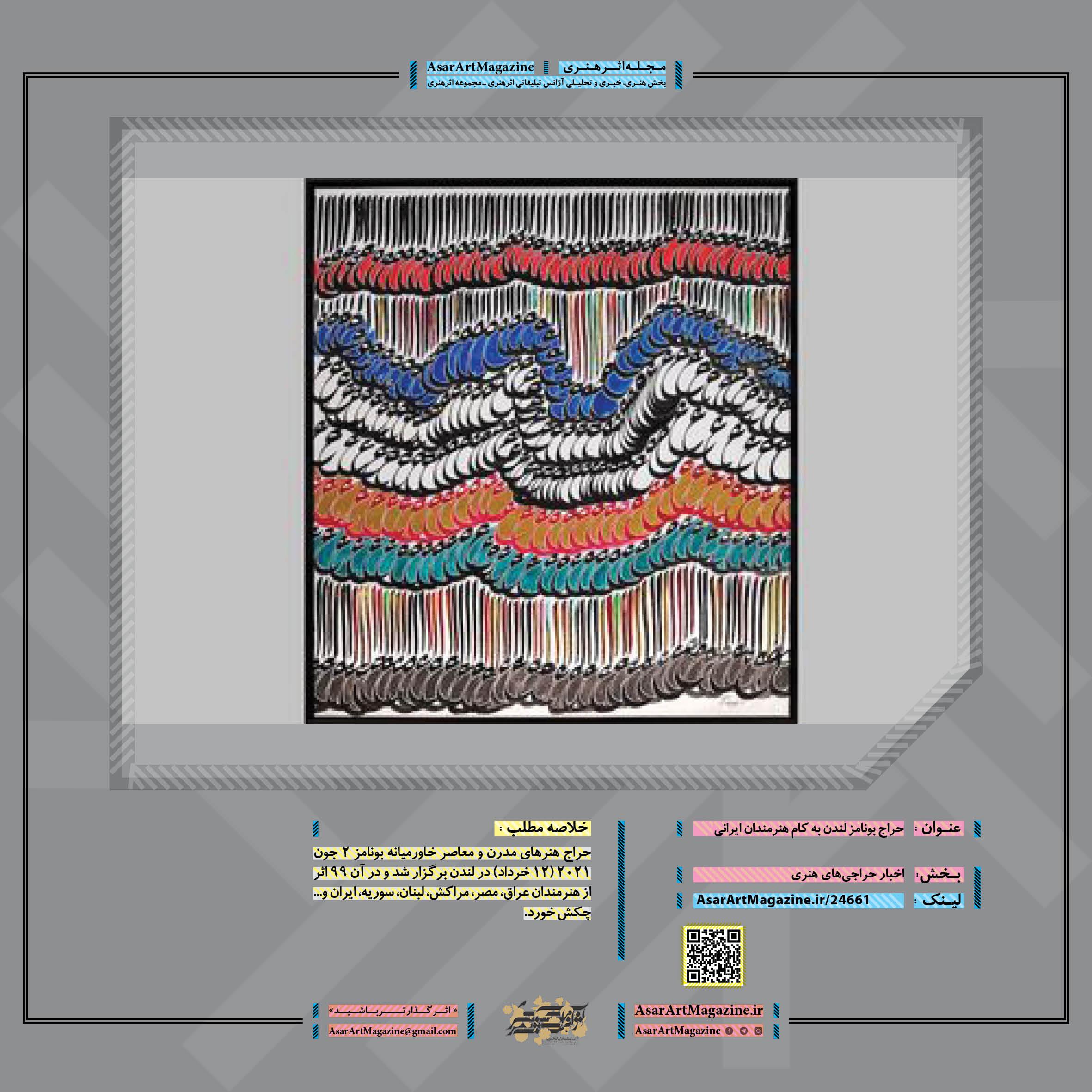 حراج بونامز لندن به کام هنرمندان ایرانی لینک : https://asarartmagazine.ir/?p=24661👇 سایت : AsarArtMagazine.ir اینستاگرام : instagram.com/AsarArtMagazine تلگرام :  t.me/AsarArtMagazine 👆