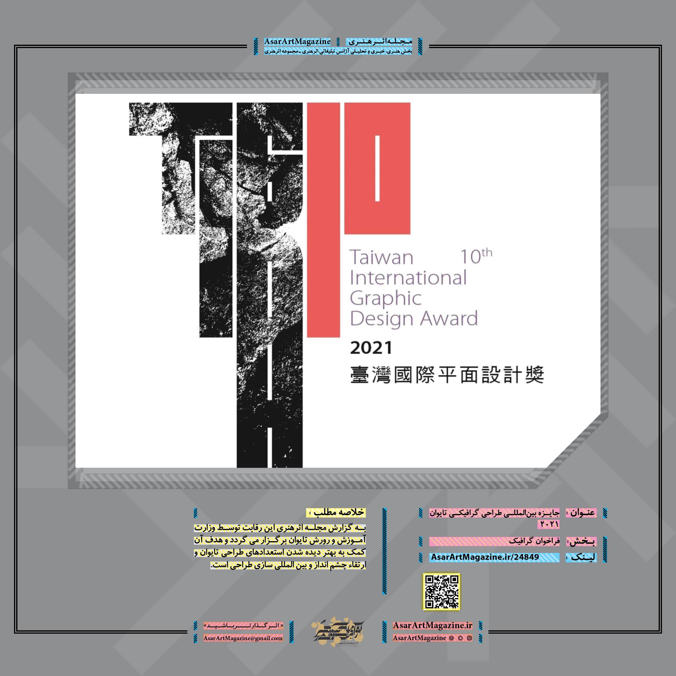 جایزه بینالمللی طراحی گرافیکی تایوان ۲۰۲۱ لینک : https://asarartmagazine.ir/?p=24849👇 سایت : AsarArtMagazine.ir اینستاگرام : instagram.com/AsarArtMagazine تلگرام :  t.me/AsarArtMagazine 👆