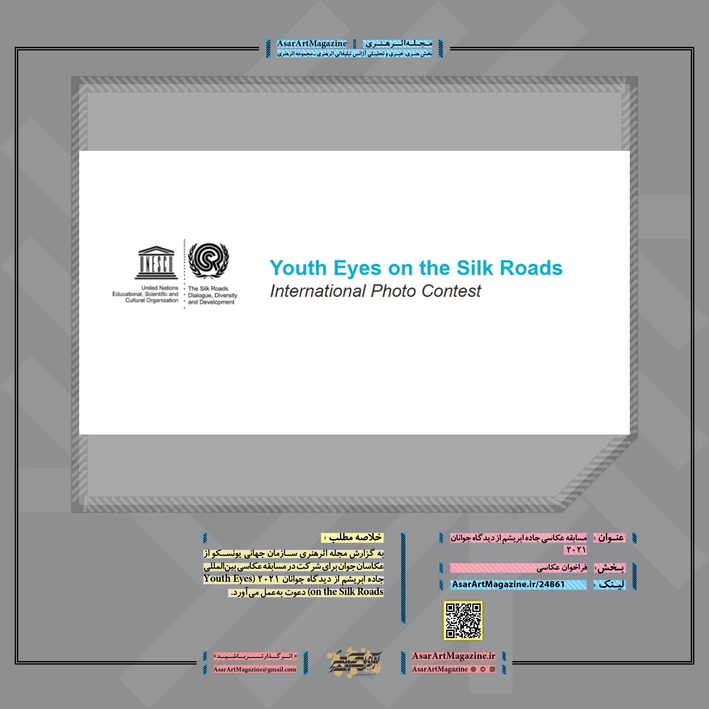 مسابقه عکاسی جاده ابریشم از دیدگاه جوانان ۲۰۲۱ لینک : https://asarartmagazine.ir/?p=24861👇 سایت : AsarArtMagazine.ir اینستاگرام : instagram.com/AsarArtMagazine تلگرام :  t.me/AsarArtMagazine 👆