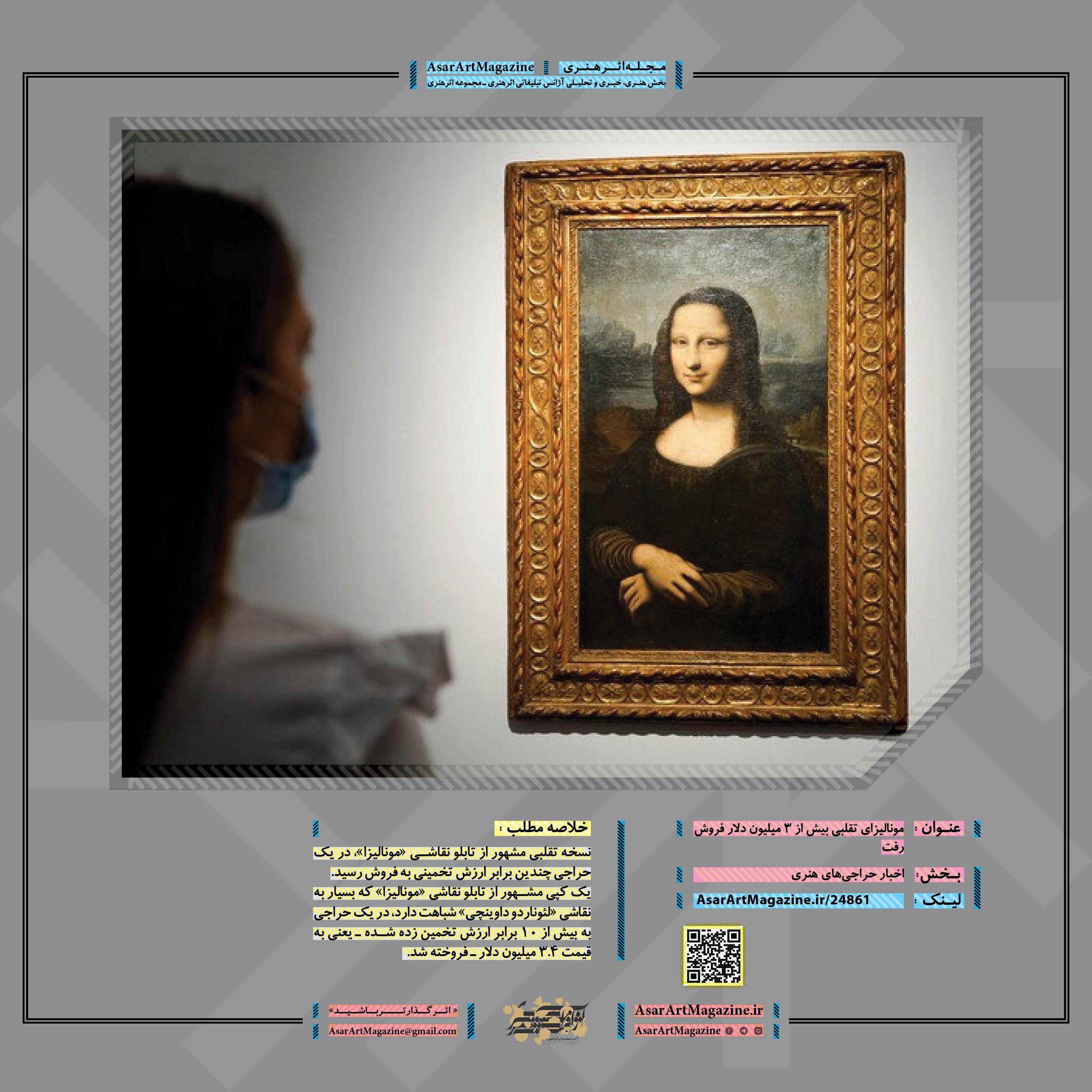 مونالیزای تقلبی بیش از 3 میلیون دلار فروش رفت لینک : https://asarartmagazine.ir/?p=24865👇 سایت : AsarArtMagazine.ir اینستاگرام : instagram.com/AsarArtMagazine تلگرام :  t.me/AsarArtMagazine 👆