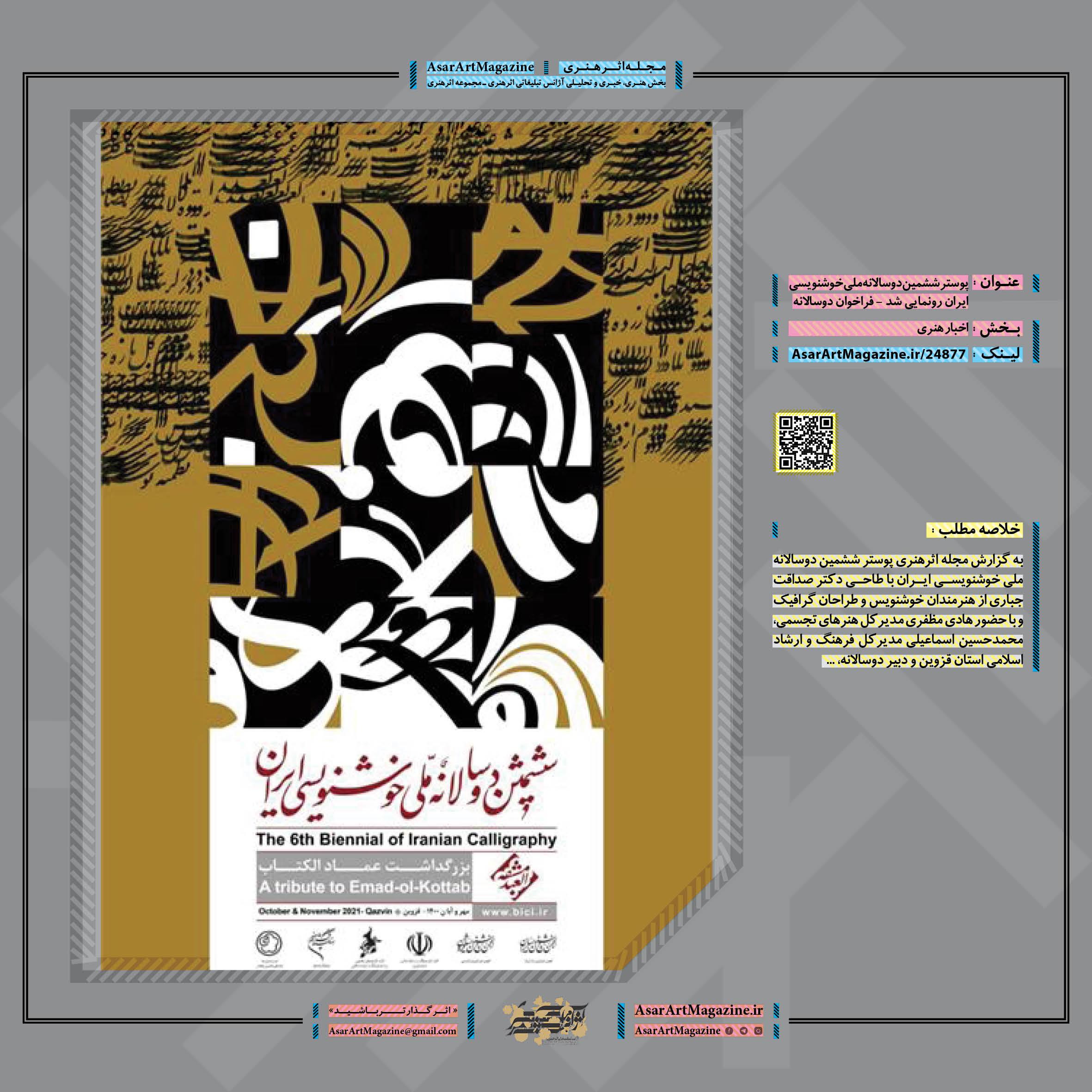 پوستر ششمین دوسالانه ملی خوشنویسی ایران رونمایی شد - فراخوان دوسالانه لینک : https://asarartmagazine.ir/?p=24877👇 سایت : AsarArtMagazine.ir اینستاگرام : instagram.com/AsarArtMagazine تلگرام :  t.me/AsarArtMagazine 👆