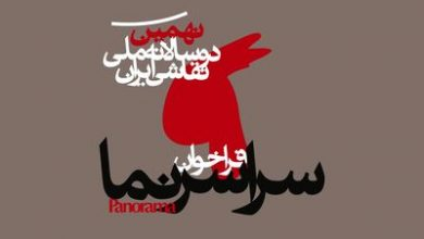استقبال خوب از نهمین دوسالانه ملی نقاشی ایران لینک : https://asarartmagazine.ir/?p=24718👇 سایت : AsarArtMagazine.ir اینستاگرام : instagram.com/AsarArtMagazine تلگرام : t.me/AsarArtMagazine 👆
