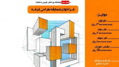 مسابقه طراحی غرفه نمایشگاهی شونیز لینک : https://asarartmagazine.ir/?p=24640👇 سایت : AsarArtMagazine.ir اینستاگرام : instagram.com/AsarArtMagazine تلگرام : t.me/AsarArtMagazine 👆