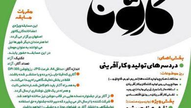 فراخوان دومین مسابقه فصل کارتون اصفهان مجله اثرهنری ـ اثر هنری
