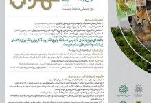 فراخوان سومین مسابقه عکاسی تنوع زیستی تهران ۱۴۰۰ مجله اثرهنری ـ اثر هنری