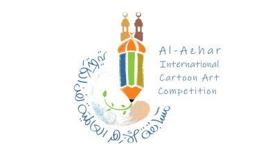 مسابقهٔ کارتون دانشگاه الازهرِ مصر، ۲۰۲۱ مجله اثرهنری ـ اثر هنری