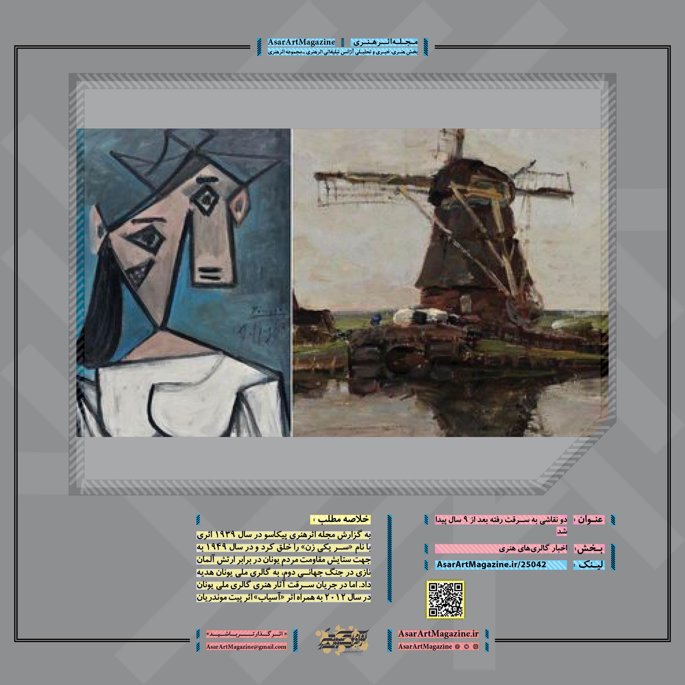 نقاشی به سرقت رفته پیکاسو بعد از 9 سال پیدا شد لینک : https://asarartmagazine.ir/?p=25042 👇 سایت : AsarArtMagazine.ir اینستاگرام : instagram.com/AsarArtMagazine تلگرام :  t.me/AsarArtMagazine 👆