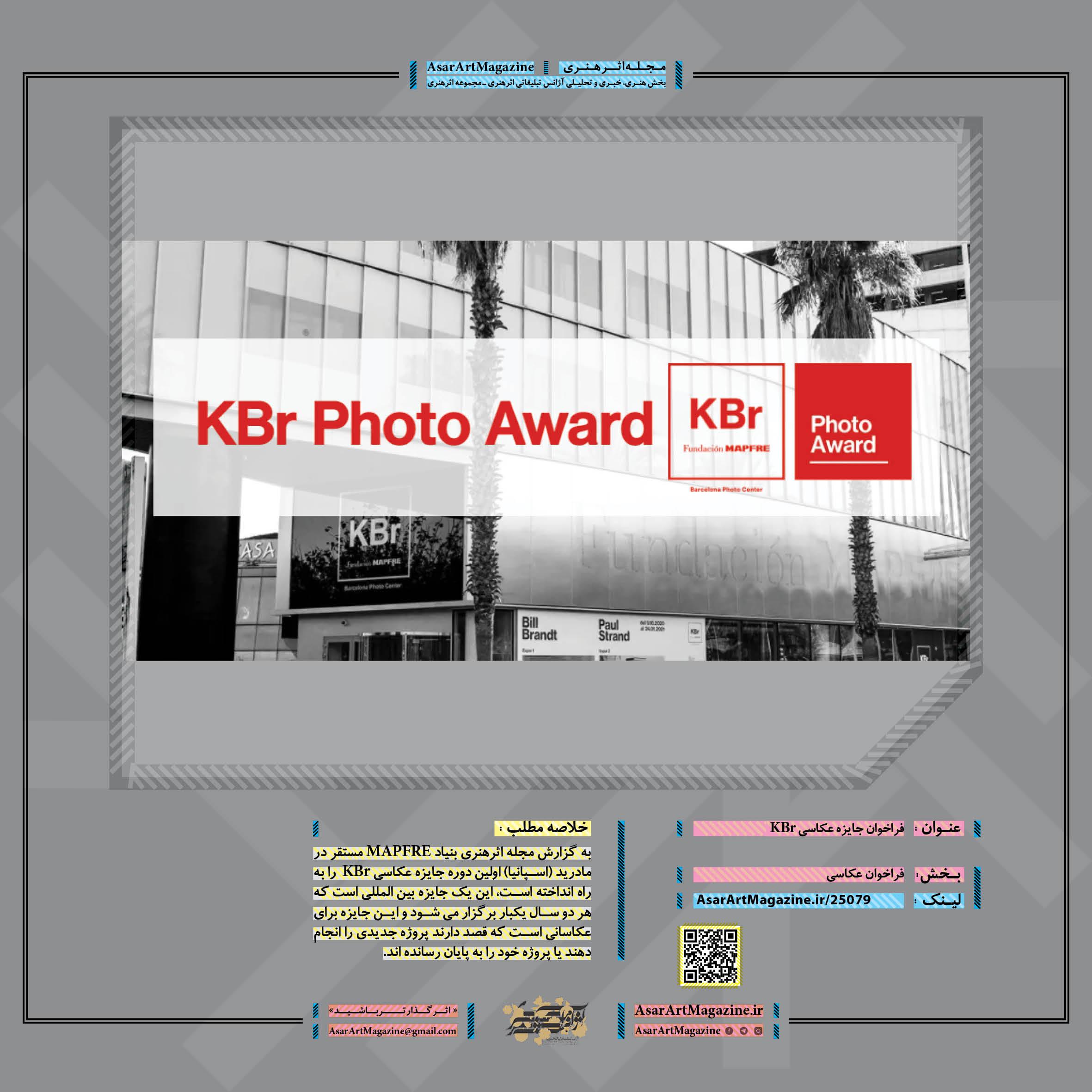 فراخوان جایزه عکاسی KBr  مجله اثرهنری ـ اثر هنری