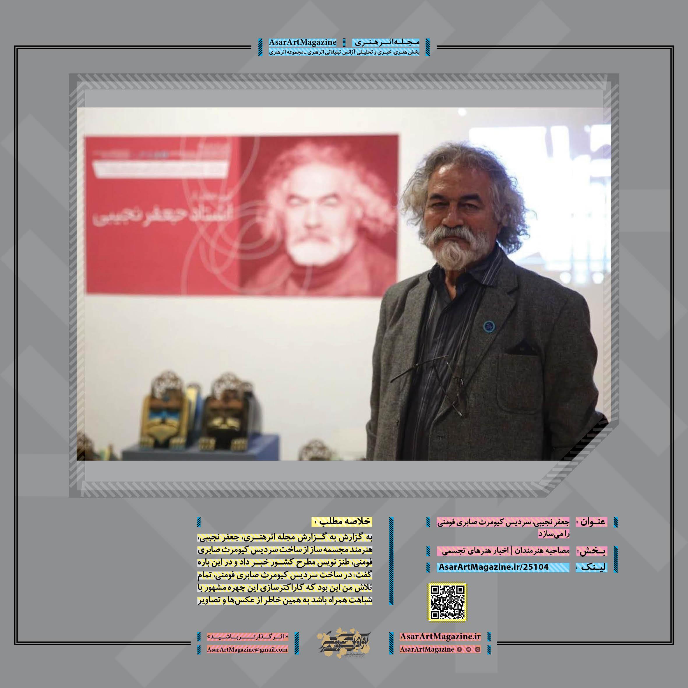 جعفر نجیبی، سردیس کیومرث صابری فومنی را میسازد  مجله اثرهنری ـ اثر هنری