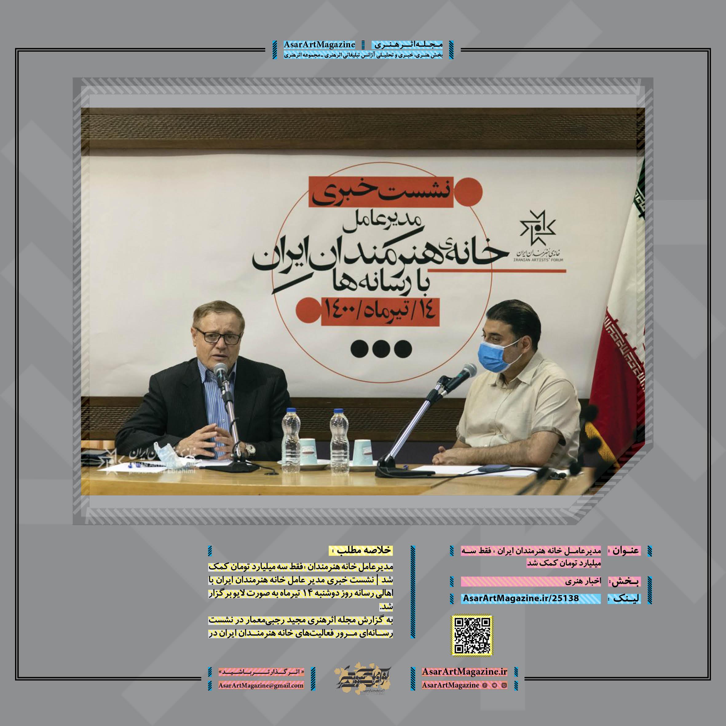 مدیرعامل خانه هنرمندان ایران : فقط سه میلیارد تومان کمک شد  مجله اثرهنری ـ اثر هنری