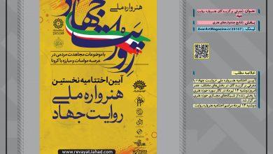 معرفی برگزیدگان هنرواره روایت جهاد مجله اثرهنری ـ اثر هنری