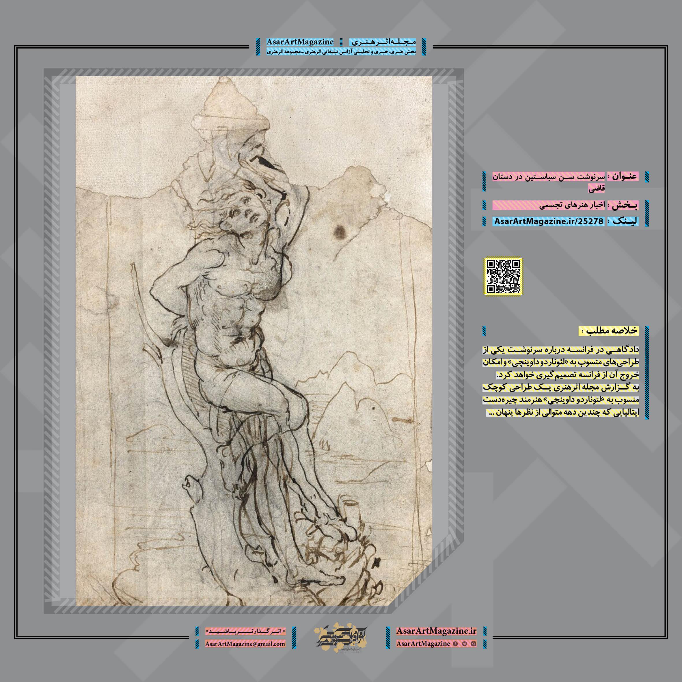 سرنوشت سن سباستین در دستان قاضی  مجله اثرهنری ـ اثر هنری