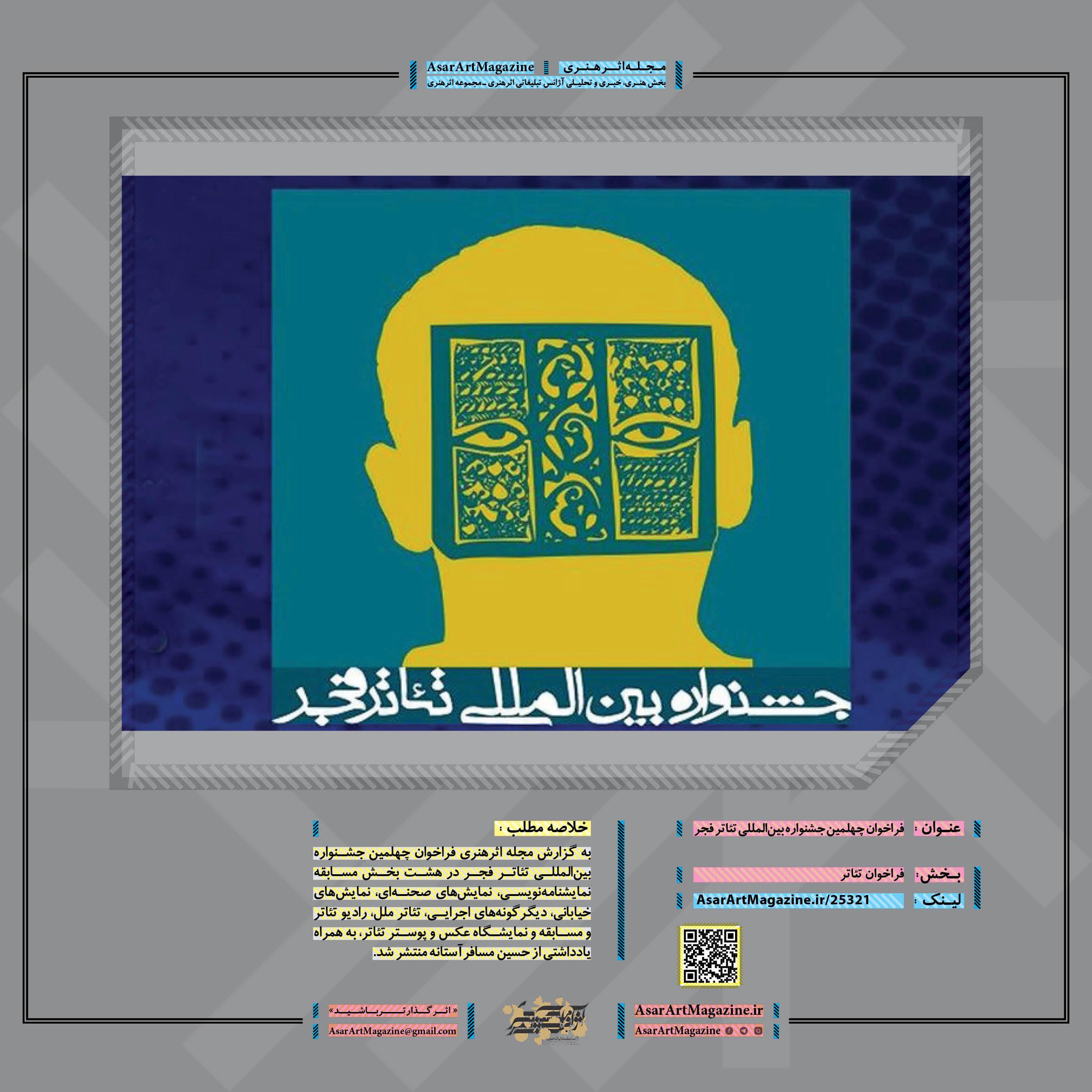 فراخوان چهلمین جشنواره بینالمللی تئاتر فجر  مجله اثرهنری ـ اثر هنری