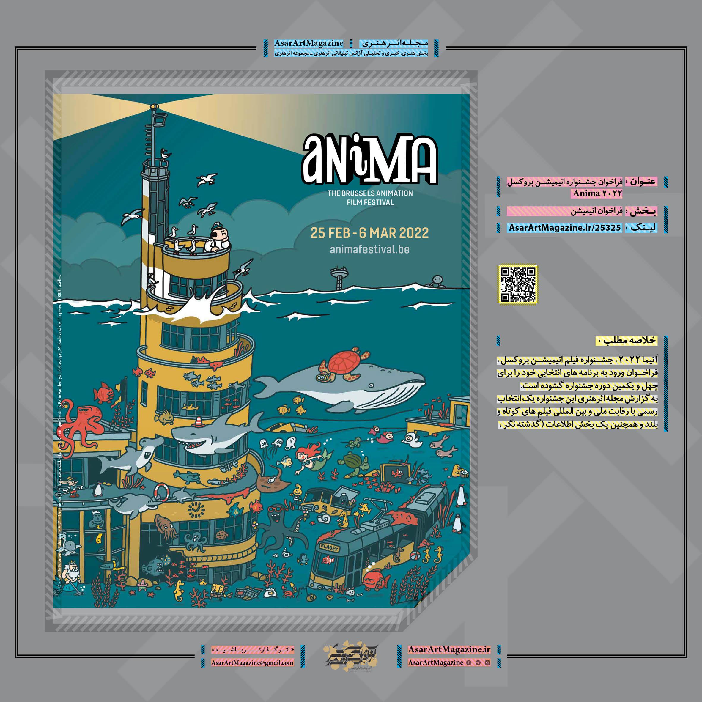 فراخوان جشنواره انیمیشن بروکسل Anima 2022  مجله اثرهنری ـ اثر هنری