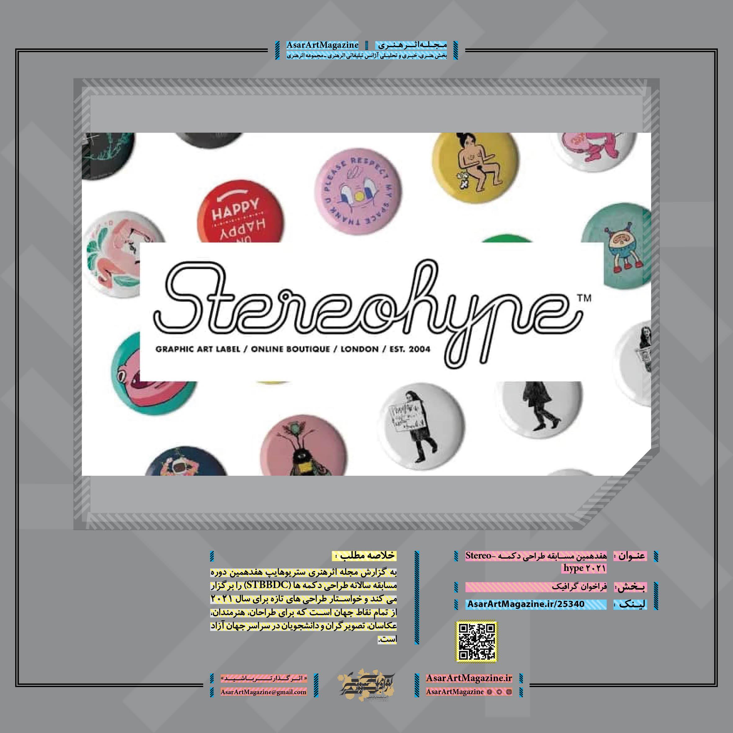 هفدهمین مسابقه طراحی دکمه Stereohype 2021  مجله اثرهنری ـ اثر هنری
