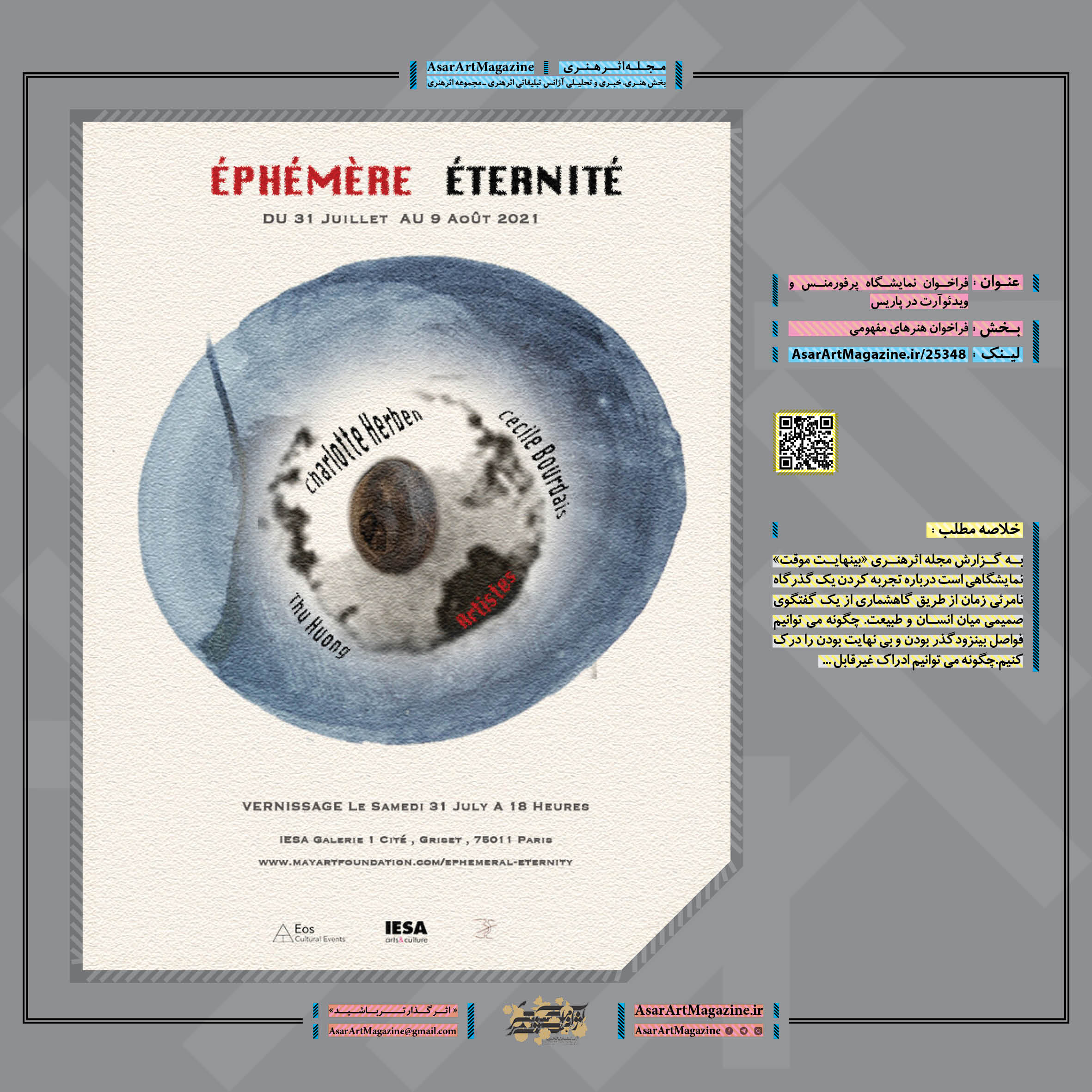 فراخوان نمایشگاه پرفورمنس و ویدئوآرت در پاریس  مجله اثرهنری ـ اثر هنری