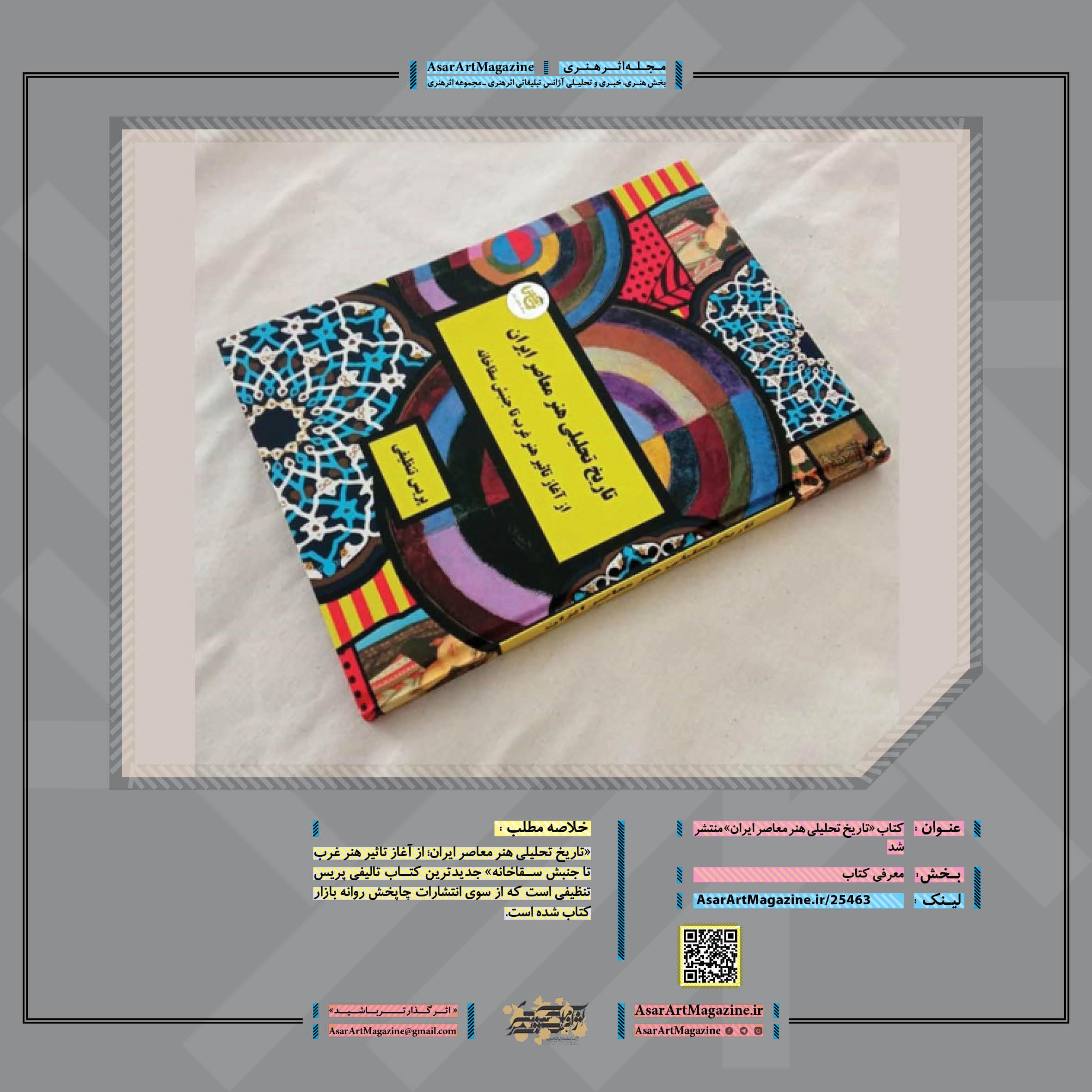 کتاب «تاریخ تحلیلی هنر معاصر ایران» منتشر شد  |  مجله اثرهنری، بخش هنری، خبری و تحلیلی مجموعه اثرهنری | مجله اثر هنری  ـ «اثرگذارتر باشید»