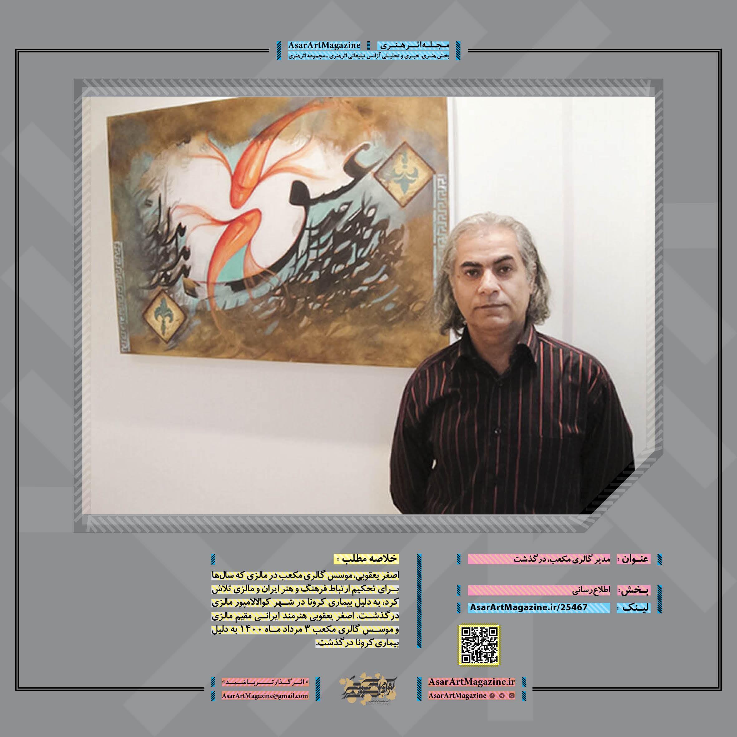 مدیر گالری مکعب، درگذشت     مجله اثرهنری، بخش هنری، خبری و تحلیلی مجموعه اثرهنری   مجله اثر هنری  ـ «اثرگذارتر باشید»