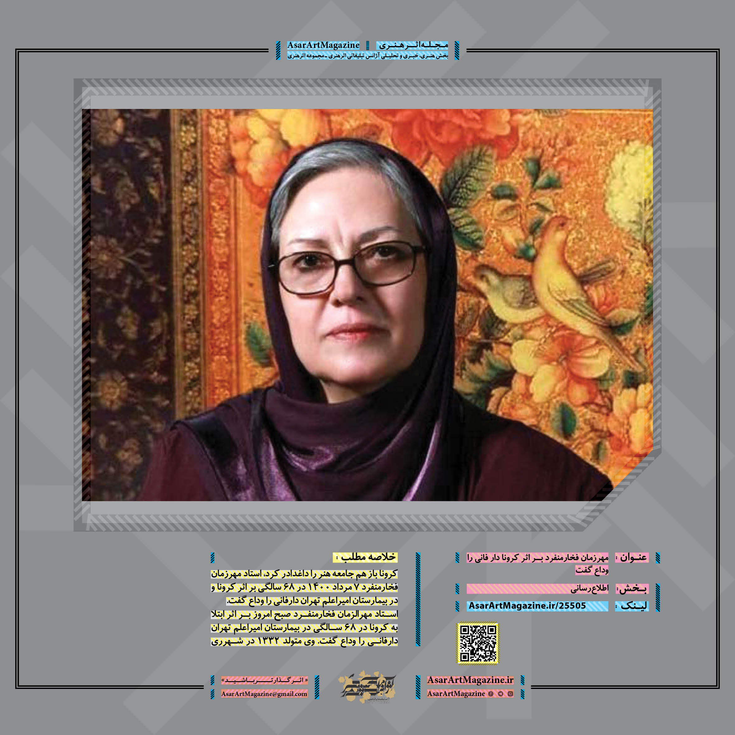 مهرزمان فخارمنفرد بر اثر کرونا دار فانی را وداع گفت  |  مجله اثرهنری، بخش هنری، خبری و تحلیلی مجموعه اثرهنری | مجله اثر هنری  ـ «اثرگذارتر باشید»
