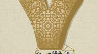 معرفی فینالیستهای بخش مردمی کارتون هفتمین جشنواره سراسری وقف چشمه همیشه جاری لینک : https://asarartmagazine.ir/?p=25063 👇 سایت : AsarArtMagazine.ir اینستاگرام : instagram.com/AsarArtMagazine تلگرام : t.me/AsarArtMagazine 👆