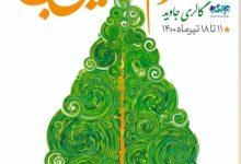 نمایشگاه «هر دم از این باغ» با حضور بزرگان هنر ایران لینک : https://asarartmagazine.ir/?p=24993 👇 سایت : AsarArtMagazine.ir اینستاگرام : instagram.com/AsarArtMagazine تلگرام : t.me/AsarArtMagazine 👆