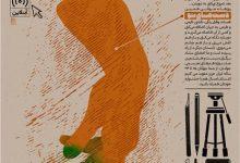 بیستوهشتمین جشنواره هنرهای تجسمی جوانان ایران آغاز به کار کرد   مجله اثرهنری، بخش هنری، خبری و تحلیلی مجموعه اثرهنری   مجله اثر هنری ـ «اثرگذارتر باشید»