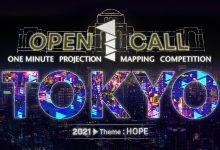 فراخوان مسابقه ویدئو مپینگ توکیو ۲۰۲۱   مجله اثرهنری، بخش هنری، خبری و تحلیلی مجموعه اثرهنری   مجله اثر هنری ـ «اثرگذارتر باشید»