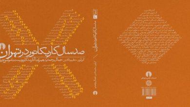 «صد سال کاریکاتور در تهران»، نگاه نقادانه کارتونیستها | مجله اثرهنری، بخش هنری، خبری و تحلیلی مجموعه اثرهنری | مجله اثر هنری ـ «اثرگذارتر باشید»