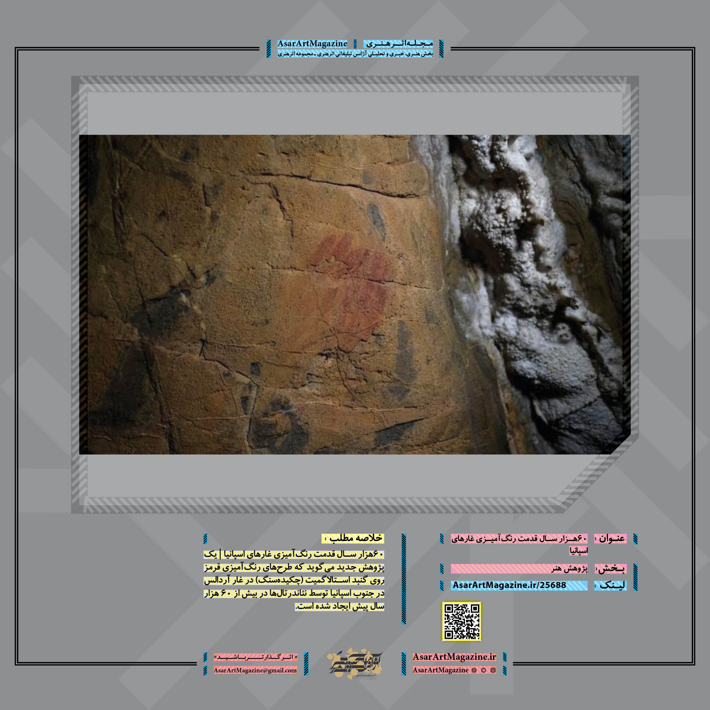 60هزار سال قدمت رنگآمیزی غارهای اسپانیا  |  مجله اثرهنری، بخش هنری، خبری و تحلیلی مجموعه اثرهنری | مجله اثر هنری  ـ «اثرگذارتر باشید»