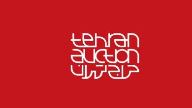چهاردهمین دوره حراج تهران به کار خود پایان داد | مجله اثرهنری، بخش هنری، خبری و تحلیلی مجموعه اثرهنری | مجله اثر هنری ـ «اثرگذارتر باشید»