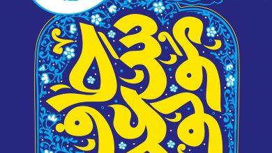 نخستین جشنواره بینالمللی «تصویرگری صلح به روایت سعدی، حافظ و مولانا» | مجله اثرهنری، بخش هنری، خبری و تحلیلی مجموعه اثرهنری | مجله اثر هنری ـ «اثرگذارتر باشید»