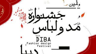 چهارمین جشنواره طراحی مد و لباس دیبا   مجله اثرهنری، بخش هنری، خبری و تحلیلی مجموعه اثرهنری   مجله اثر هنری ـ «اثرگذارتر باشید»