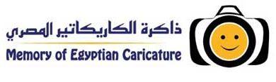 اولین رقابت کاریکاتور چهره -Moustapha M. Moukhtar مصر 2021 | مجله اثرهنری، بخش هنری، خبری و تحلیلی مجموعه اثرهنری | مجله اثر هنری ـ «اثرگذارتر باشید»