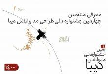 منتخبان چهارمین جشنواره ملی مد و لباس دیبا | مجله اثرهنری، بخش هنری، خبری و تحلیلی مجموعه اثرهنری | مجله اثر هنری ـ «اثرگذارتر باشید»